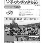 「えがお」 No.107掲載